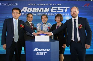 Auman EST Official Launch